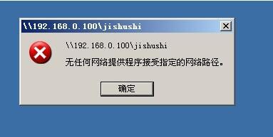"""""""无任何网络提供程序接受指定的网络路径""""鲜为人知的解决方案"""